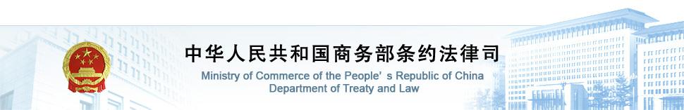 http://tfs.mofcom.gov.cn/images/head.jpg